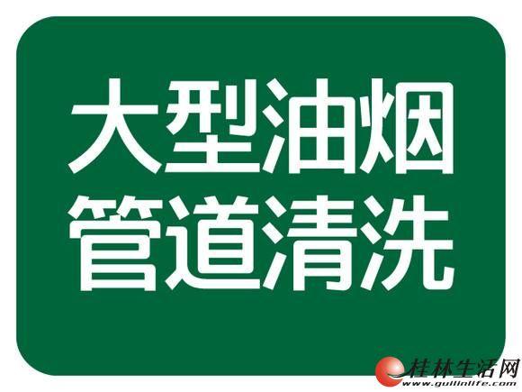 桂林市油烟机清洗公司,饭店 酒店 单位油烟管道清洗公司电话
