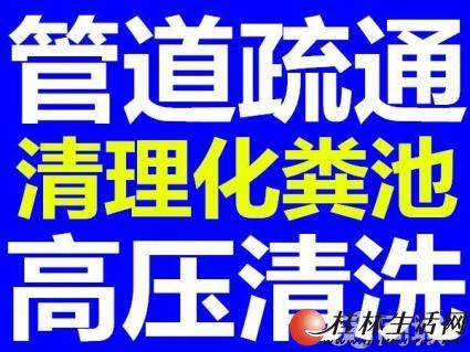 桂林专业疏通下水、疏通马桶、地漏,快捷高效低价