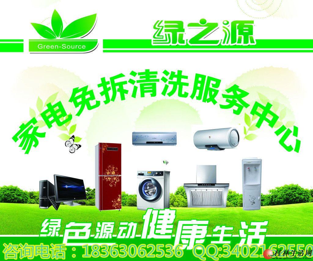 透过绿之源品牌的发展,看家电清洗前景到底如何?