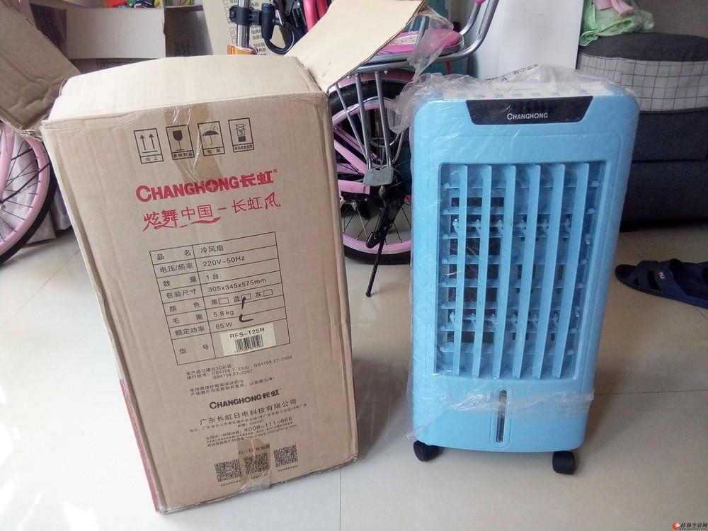 低价转让没用几次的长虹遥控款空调扇,基本全新!