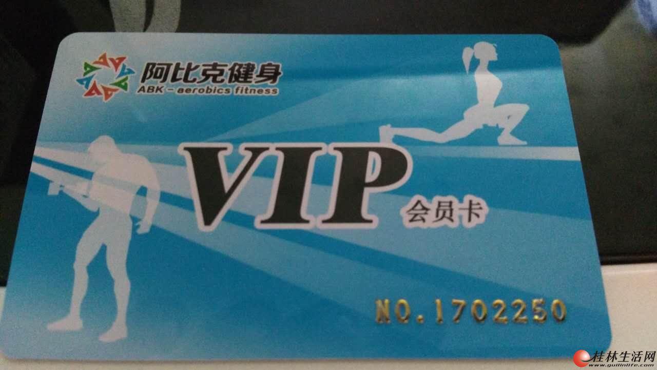 低价转让 桂林阿比克 健身卡年卡,全市通用,未激活,仅限一张