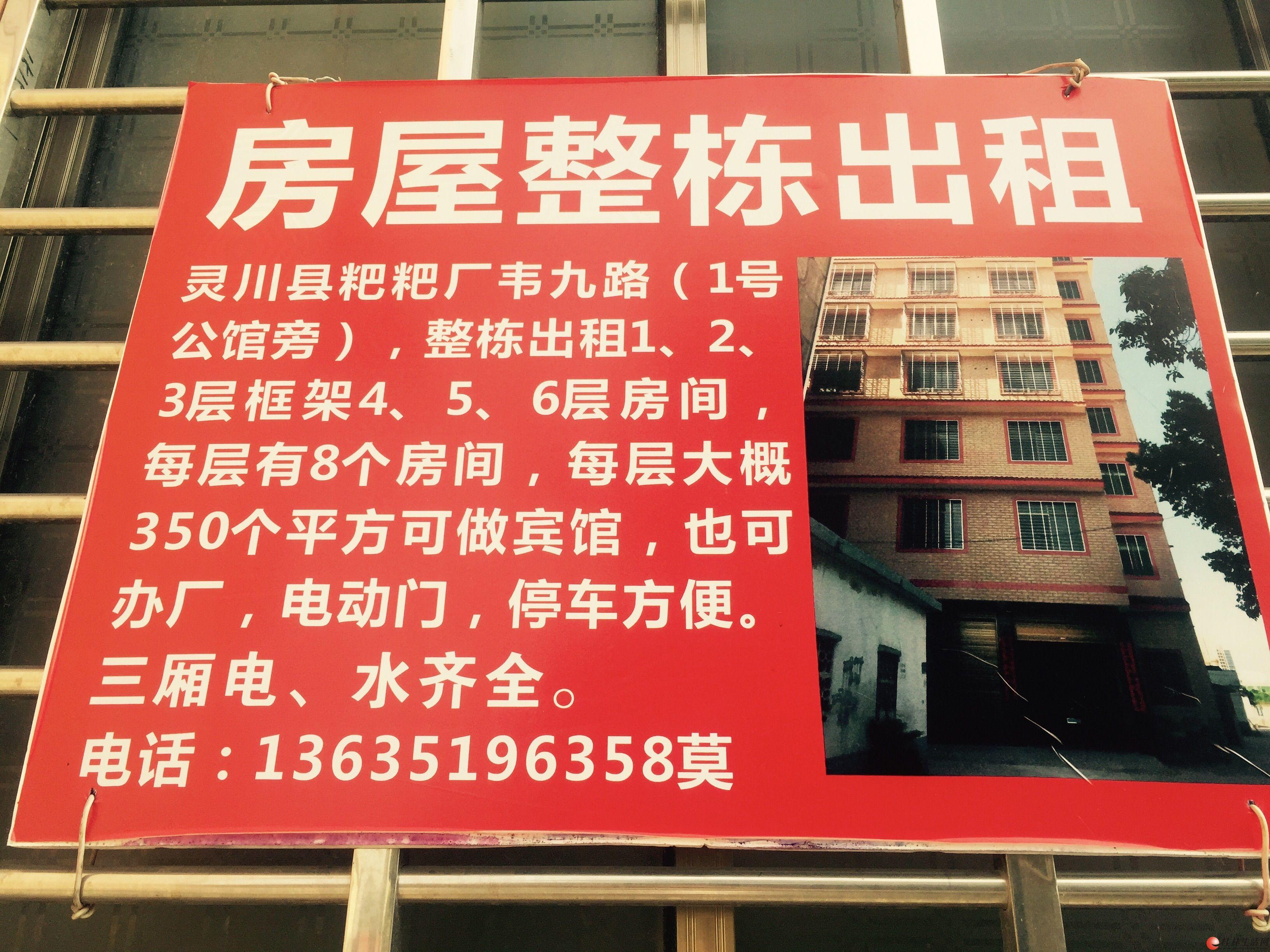 房屋出租电梯、电动门楼房、可开宾馆、办厂、宾馆等