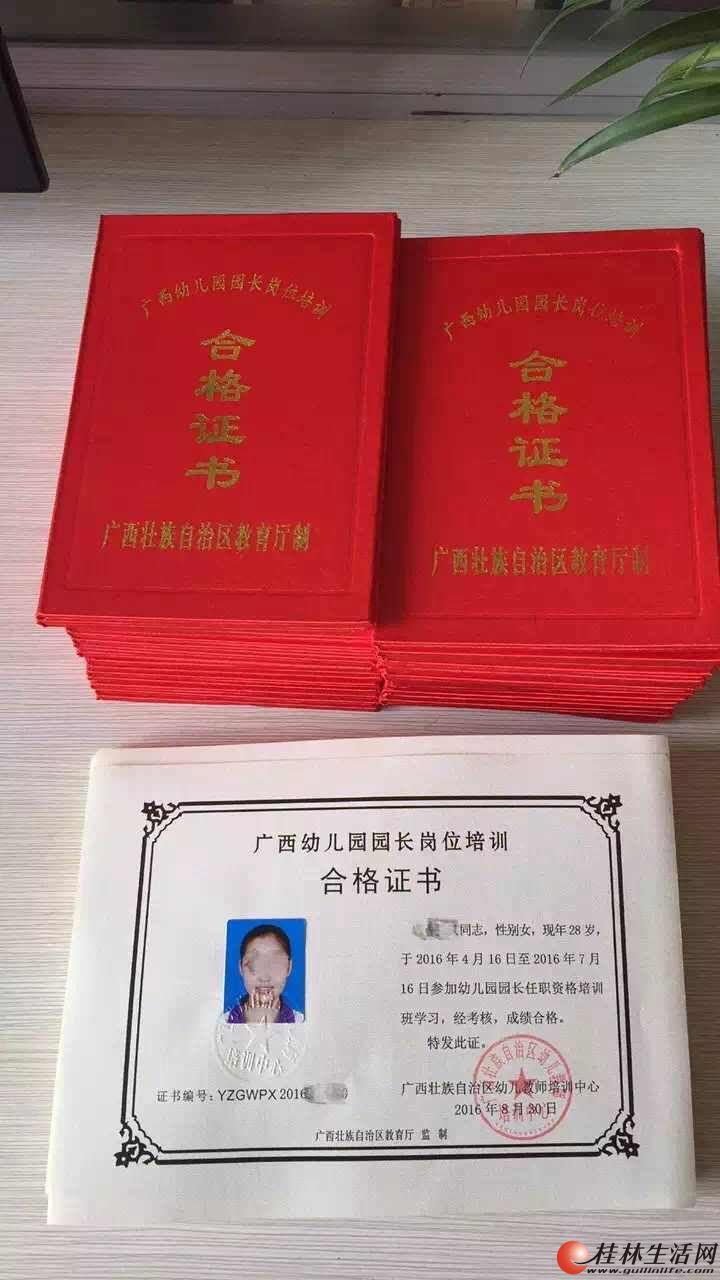广西师范大学幼儿园园长证培训11月18日开班