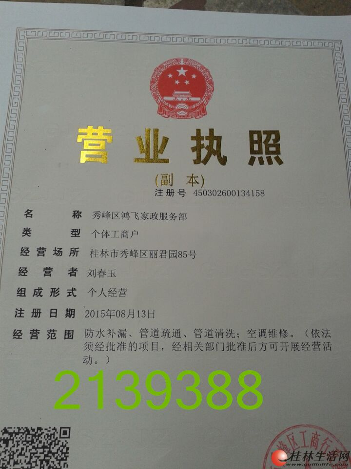 桂林市退伍军人全市连锁24小时管道疏通/水电维修/厕所改道/清理化粪池