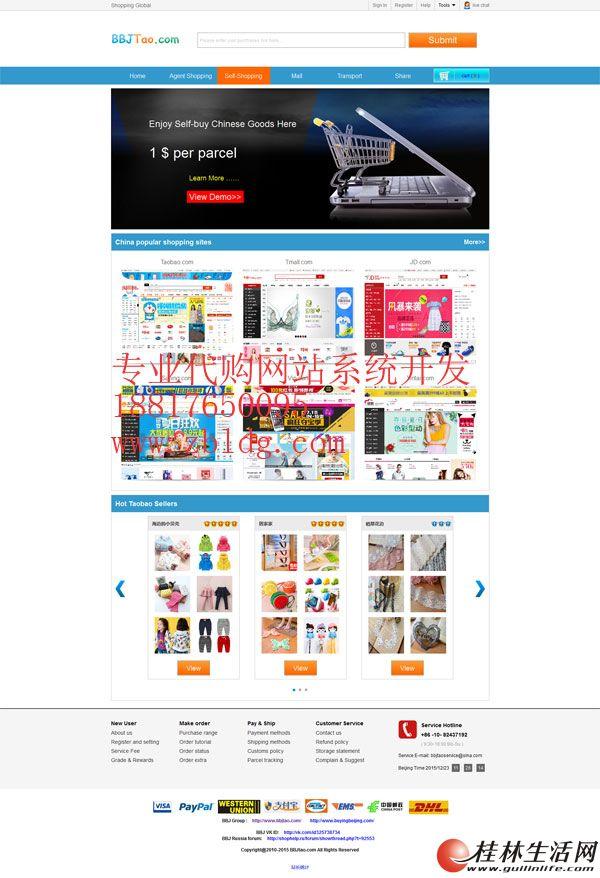 日本代购网站建设公司,雅虎代拍代标系统