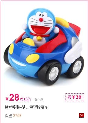 益米哆啦A梦儿童遥控赛车