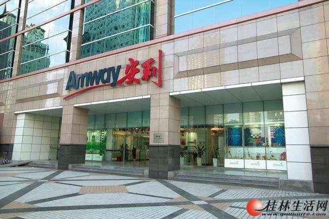 桂林资源县安利专卖店在哪里 在资源可以买到安利的产品吗