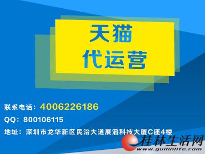 深圳淘宝天猫代运营服务有哪些