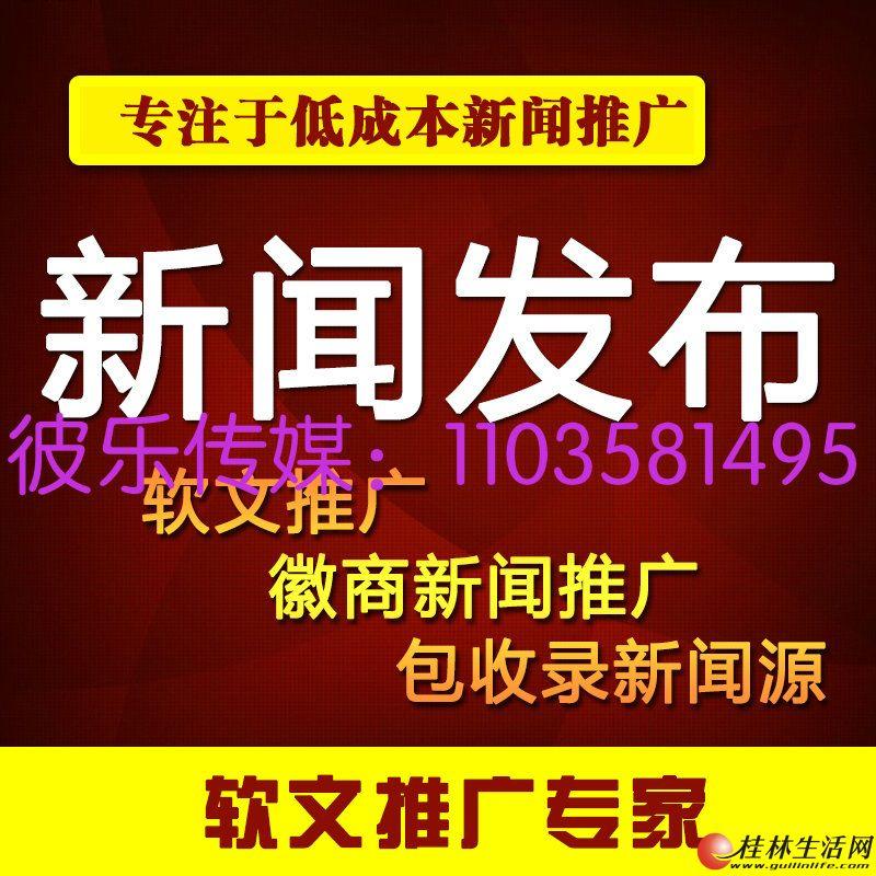 腾讯新浪门户网站发稿新闻首页推荐包收录新闻发稿