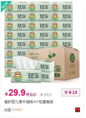 植物婴儿原木27包整箱装