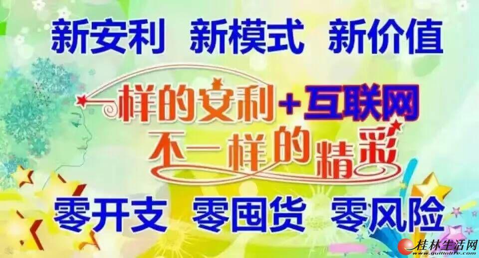 桂林直销安利如何加盟桂林怎么加入互联网安利