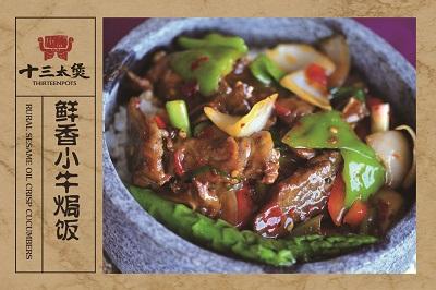 十三太煲养生石锅菜 不可错过的美食