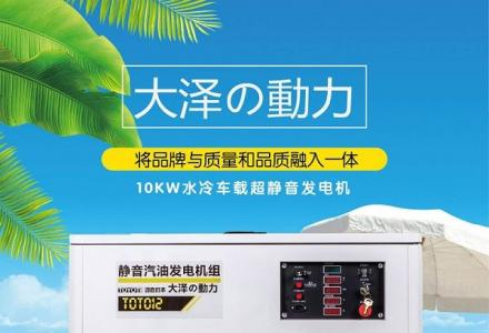 发电机生产厂家,10KW车载汽油发电机