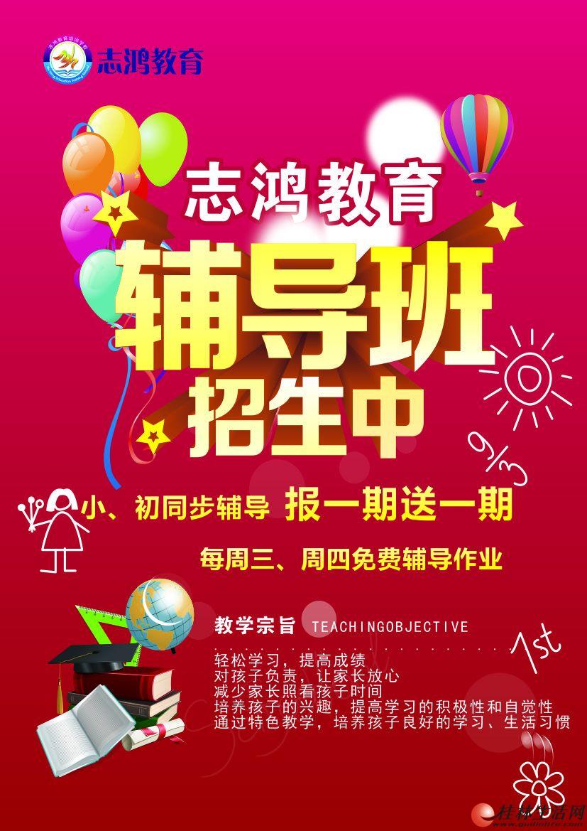 志鸿教育-辅导班火热招生中!报一期送一期!