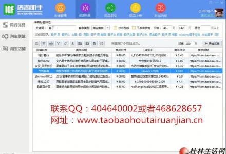 IGF店淘助手1.1裂变采集上传软件-官方直销
