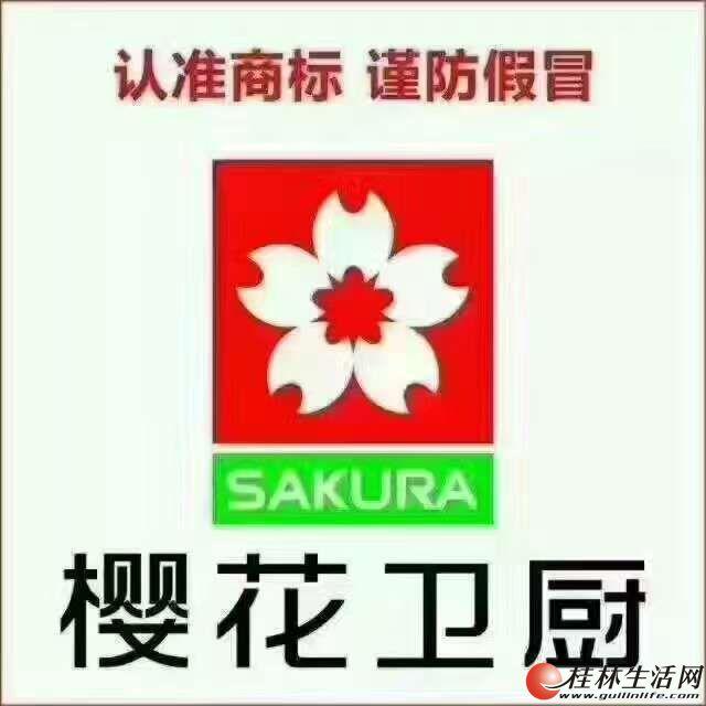 SAKURA樱花卫厨诚招桂林区各县域经销商