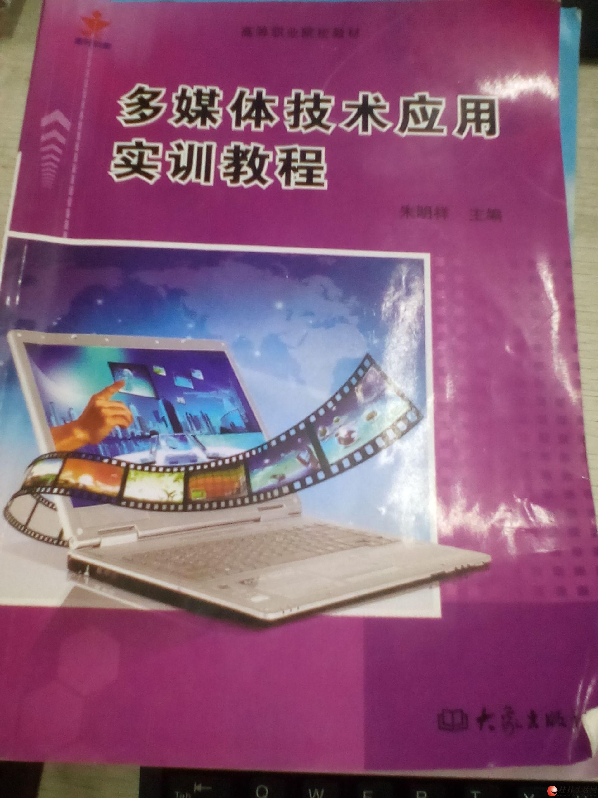 多媒体技术应用实训教程
