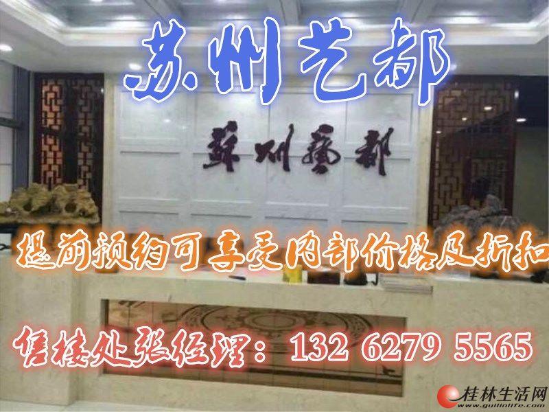 苏州《艺都商业广场》—售楼中心(官方认证)