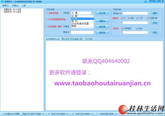 电脑版发图助手定制版0.1/全自动截图发图软件-正版出售