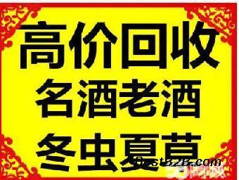 桂林高价回收五粮液酒 中华烟 冬虫夏草 烟酒礼品13768438513