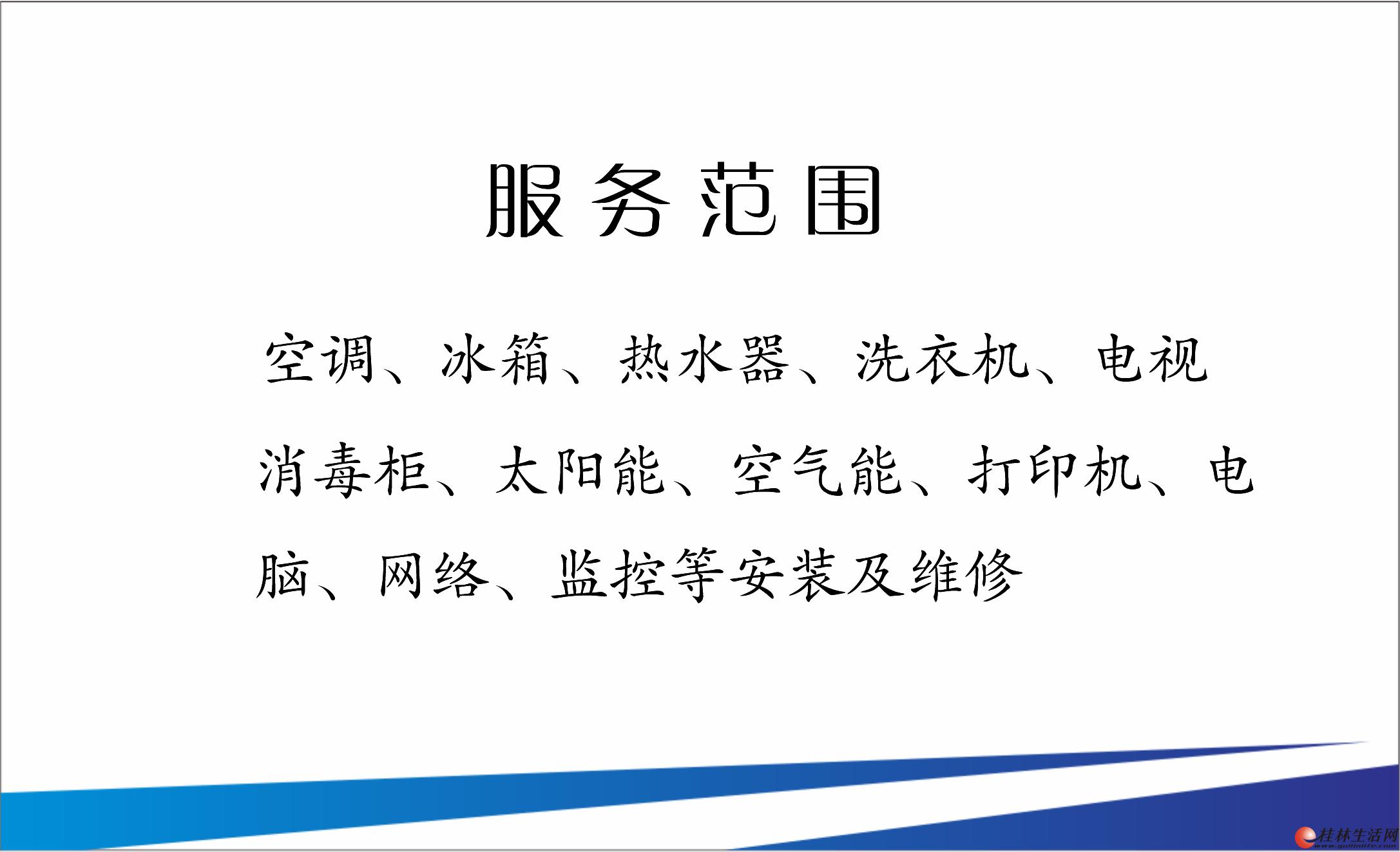 专业空调移机维修加氟回收