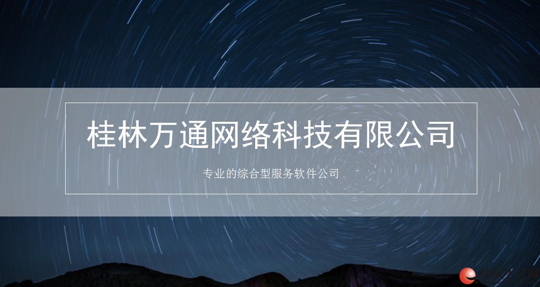 桂林网站建设/开发/微信/手机app定制专业实惠