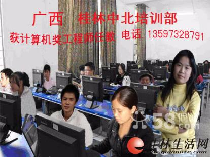 桂林疊彩電腦設計培訓 獲獎工程師一對一教 解決住宿推薦工作