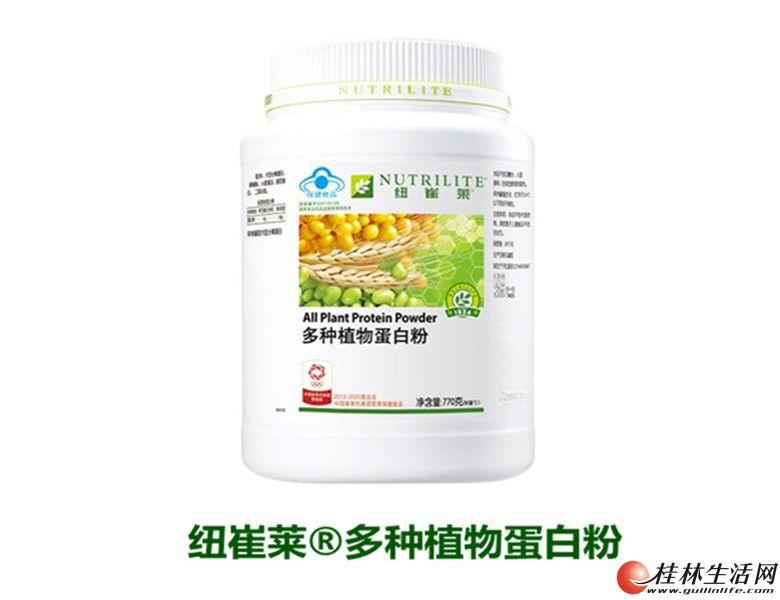 桂林七星区有没有安利蛋白质粉买桂林安利专卖店在哪
