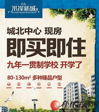 T八里街品质小区水岸新城电梯房80至130平多户型正在团购