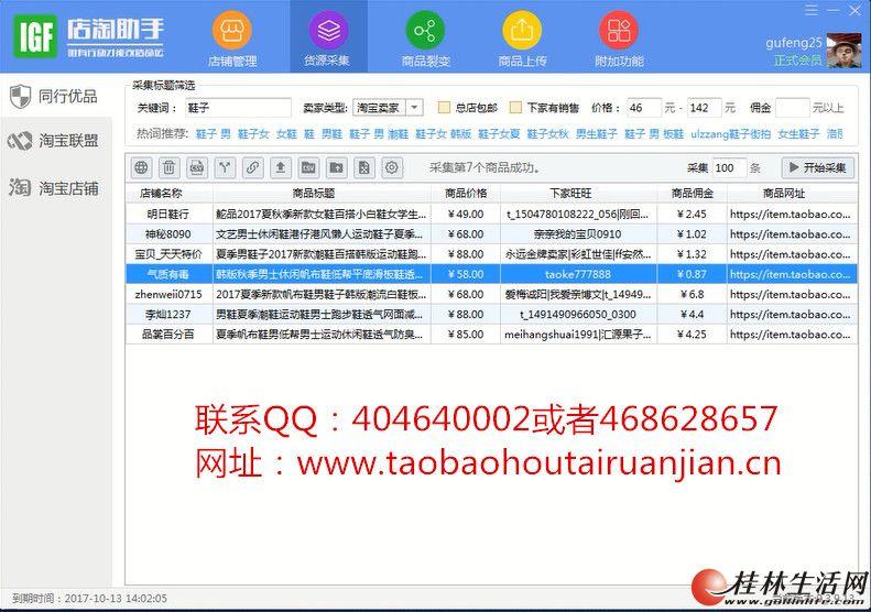 店淘助手-IGF店淘助手1.4裂变采集上传软件-官方出售