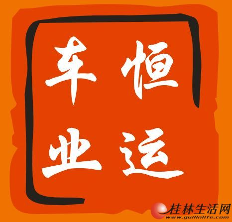 【桂林市临桂小叶恒运精品二手车销售有限公司------喜欢的可以直接到店选购---