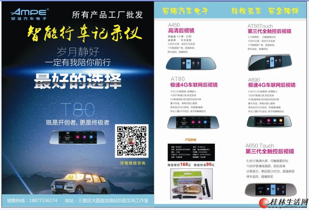 安培科技T80智能行车记录仪万博体育客户端总代全万博体育客户端招商代理
