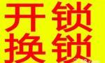桂林开防盗锁保险柜锁桂林市开防盗锁保险柜锁换锁芯