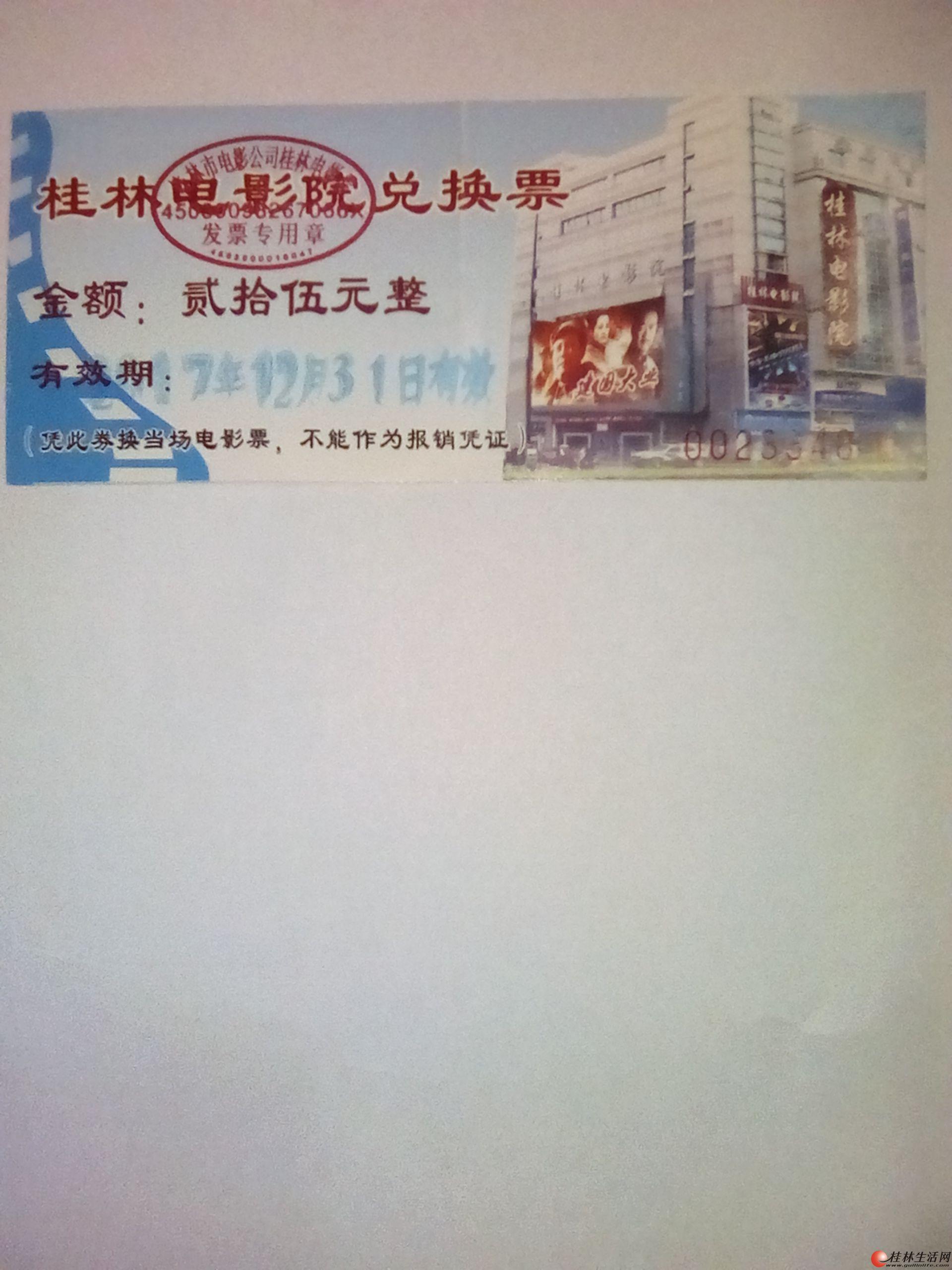 桂林电影院电影票、鑫诲国际影城电影票