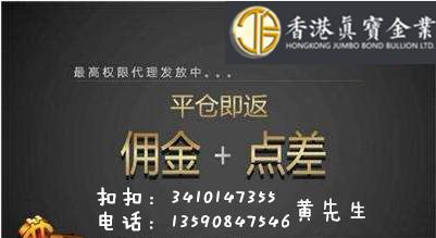 11.7现货平台香港真宝金业全国诚信招商