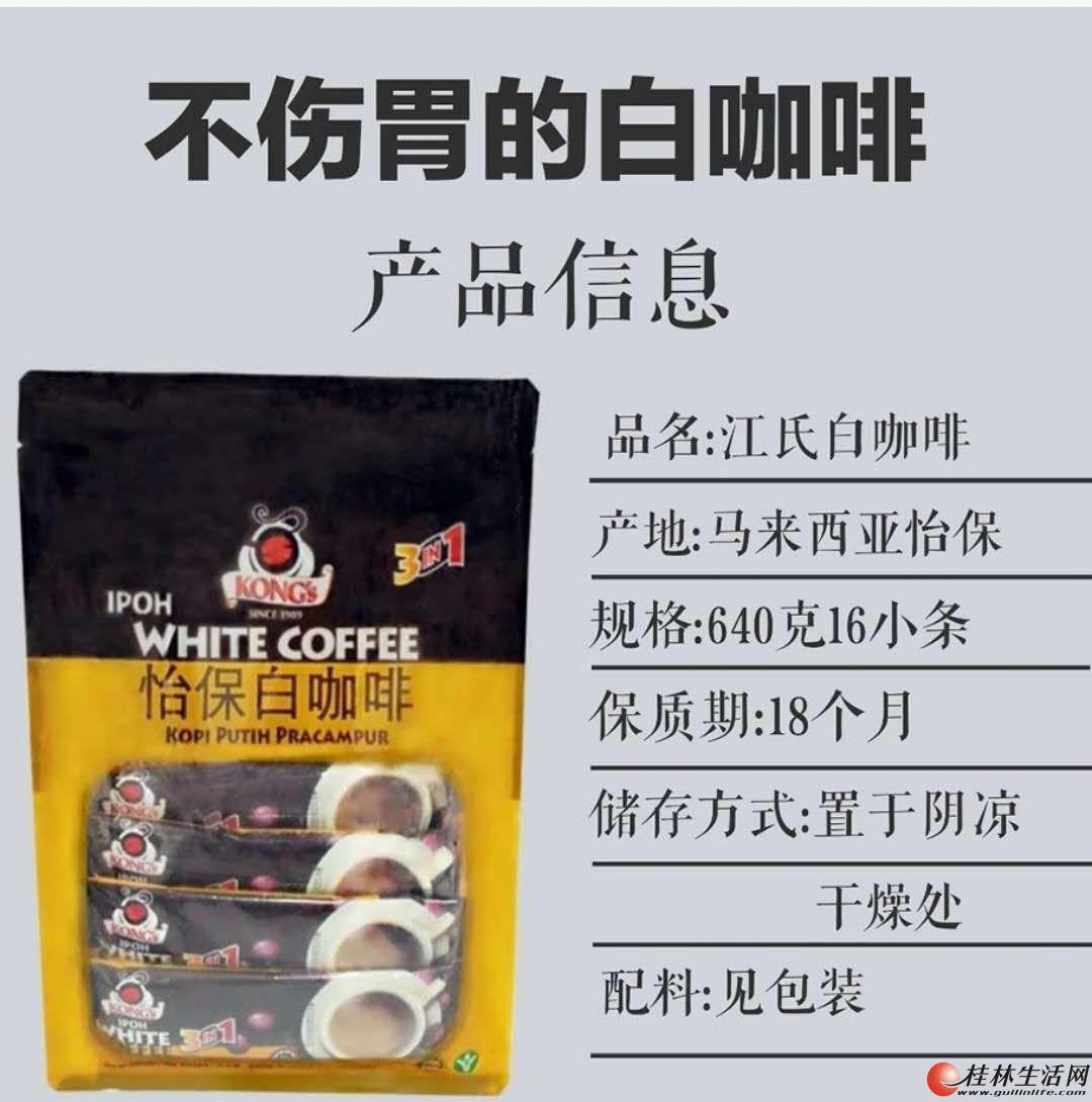 正宗香甜江氏白咖啡(马来西亚)