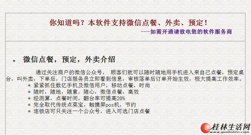 桂林微信点餐-扫码点餐-手机扫码点菜-餐饮管理软件