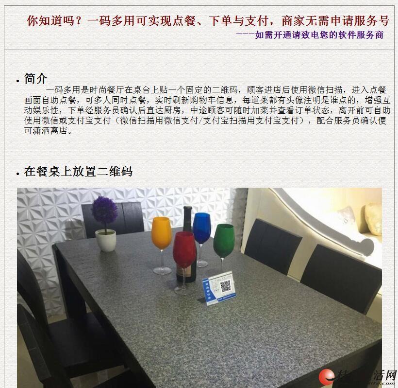 桂林餐厅管理系统软件  餐饮管理软件财务系统-点菜宝-点菜系统