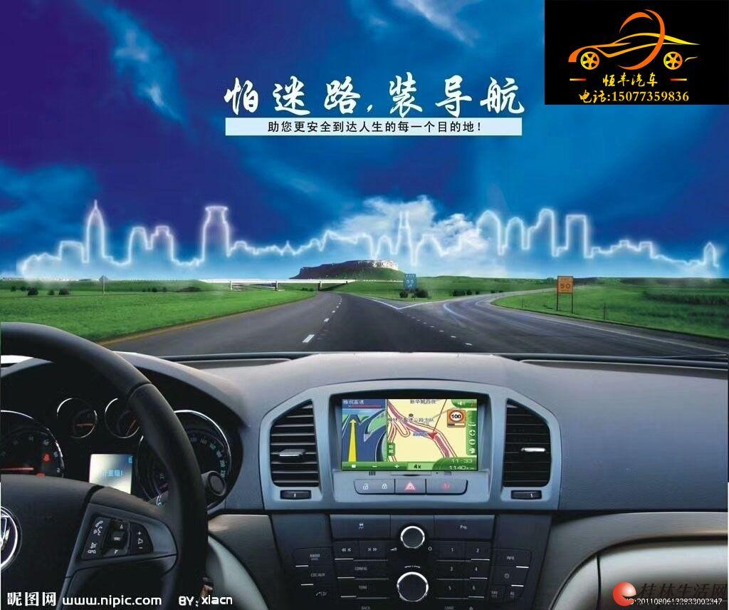 桂林恒丰汽车服务中心
