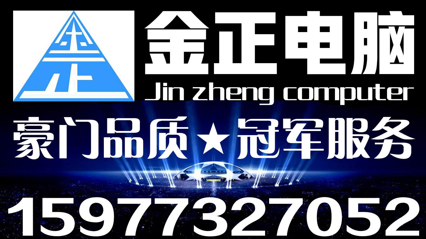 15977327052上门修电脑【服务桂林市内】极速、专业、安全、靠谱!