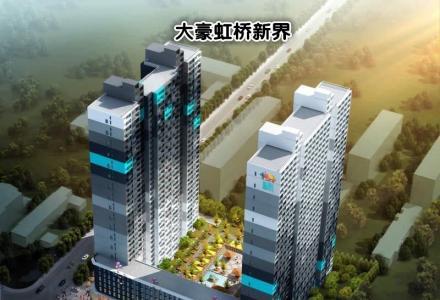上海青浦【大豪虹桥新界】小小柜台,三代未来