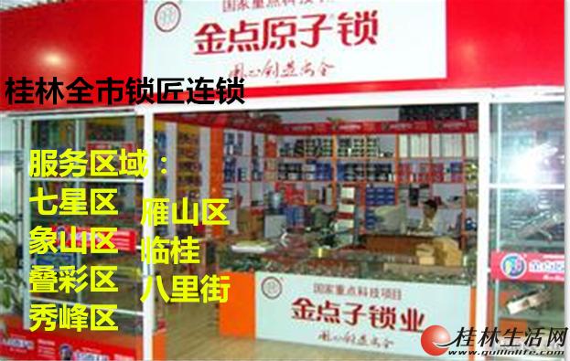 桂林市开锁公司电话2226110桂林市换锁芯电话2226110桂林市指纹锁销售电话2226110各区