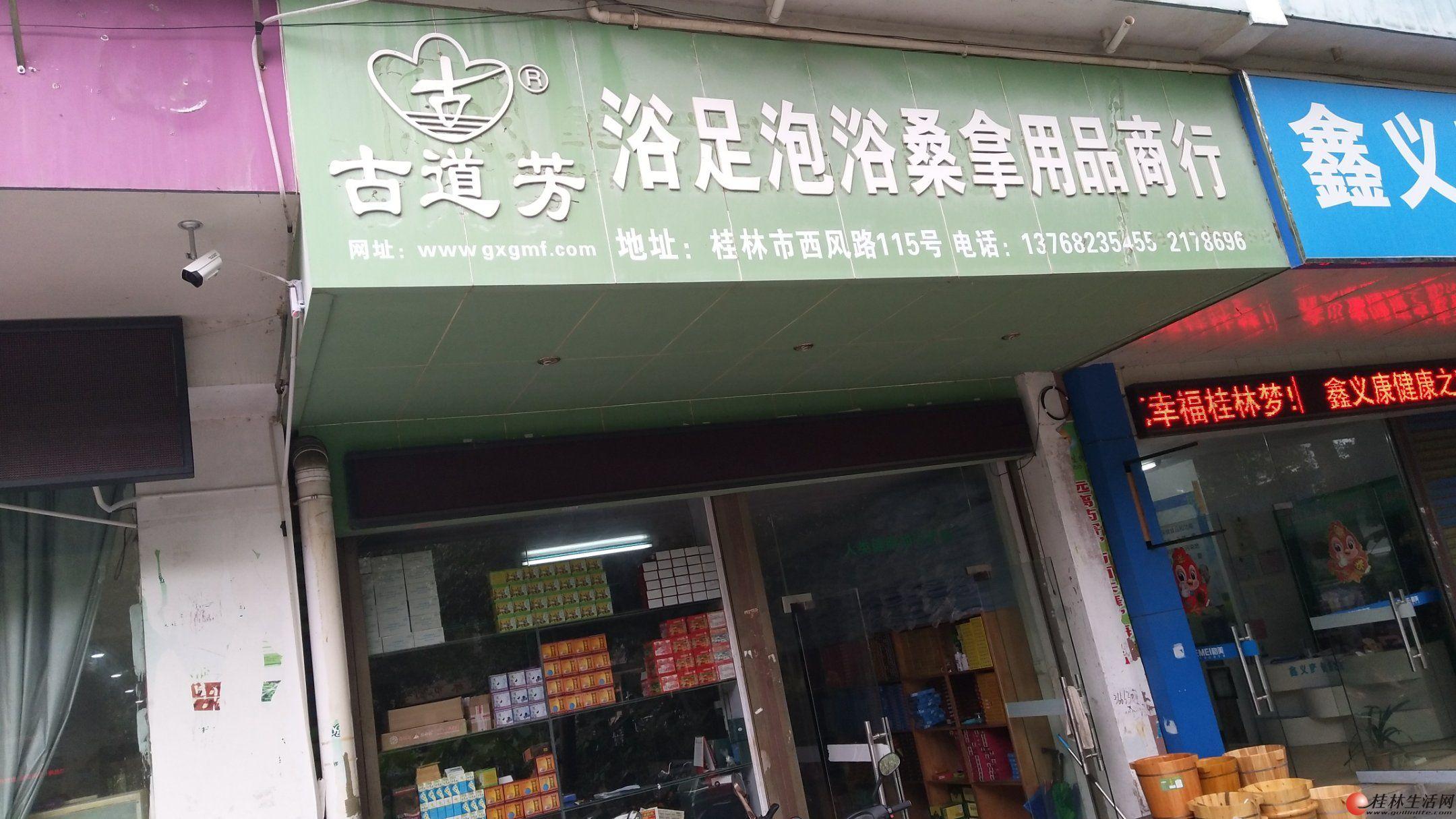 桂林古道方浴足桑拿商行招聘送货工