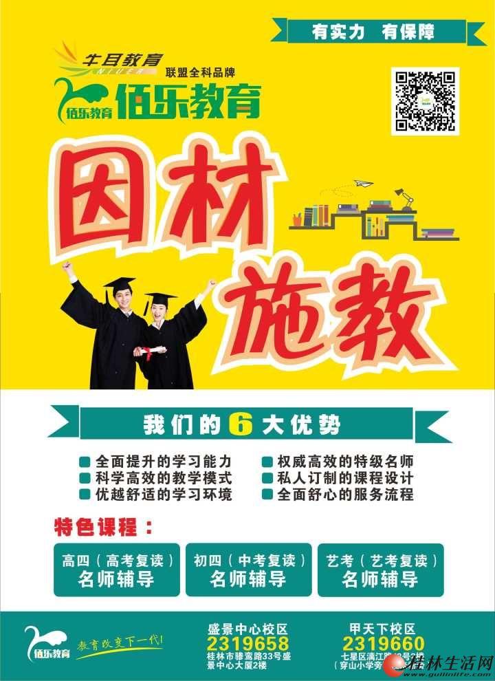 桂林初高中数学辅导哪里好?来牛耳教育