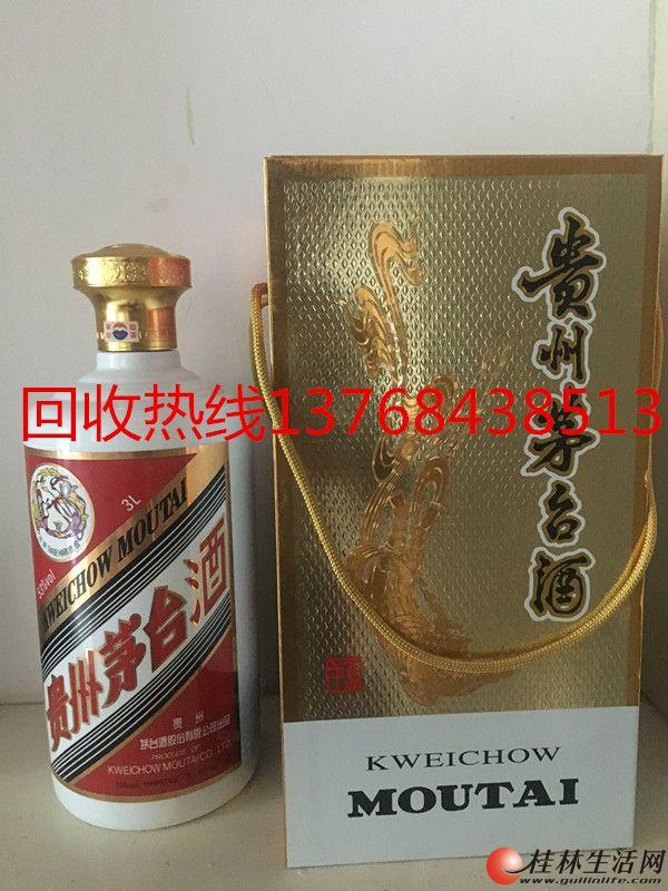 桂林收购贵州茅台酒 回收五粮液酒 回收人头马路易十三洋酒