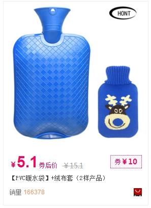 PVC暖水袋+绒布套2样产品