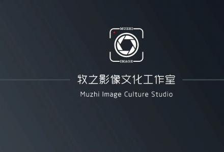 牧之影像文化【摄影、摄像、航拍】