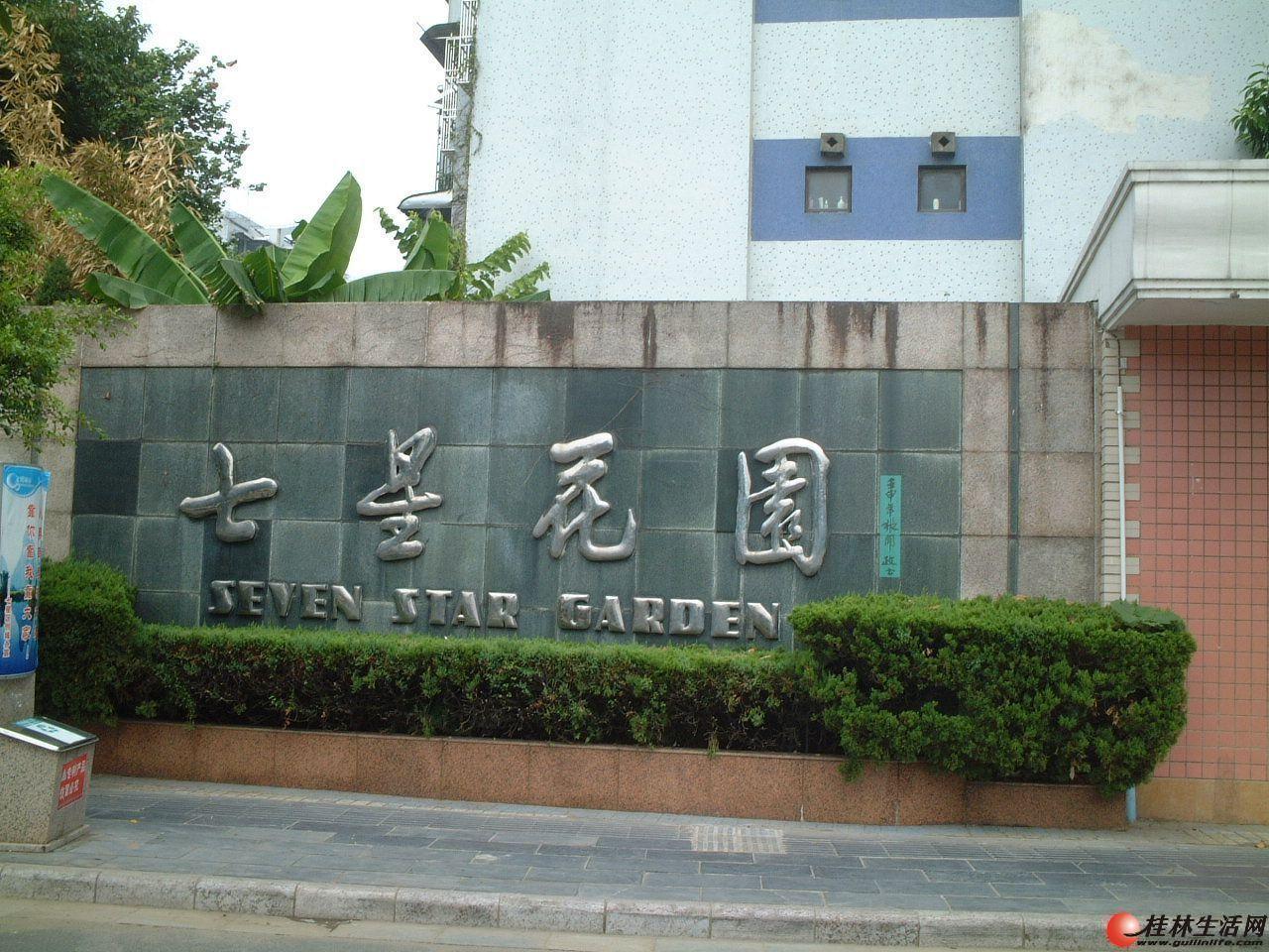 七星花园园中苑4房2厅2卫,电梯7楼,256平米,豪华装修,大客厅大房间,3500元一个月