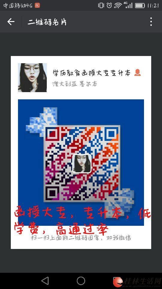 桂林电子科技大学函授广告设计与制作专业