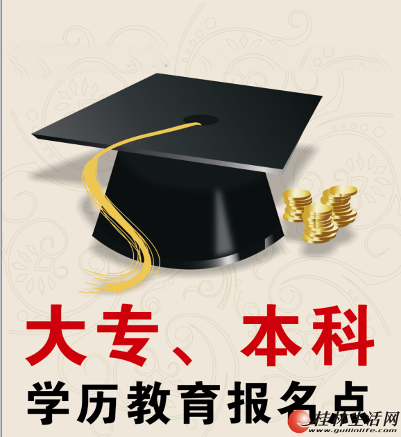 桂林理工大学报读优势须知(桂林成考、桂林函授、百色函授、百色成考)
